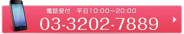 TEL: 03-3202-7889 【電話受付】平日10:00~20:00